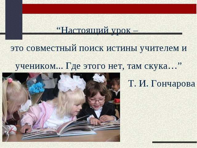"""""""Настоящий урок – это совместный поиск истины учителем и учеником... Где этог..."""