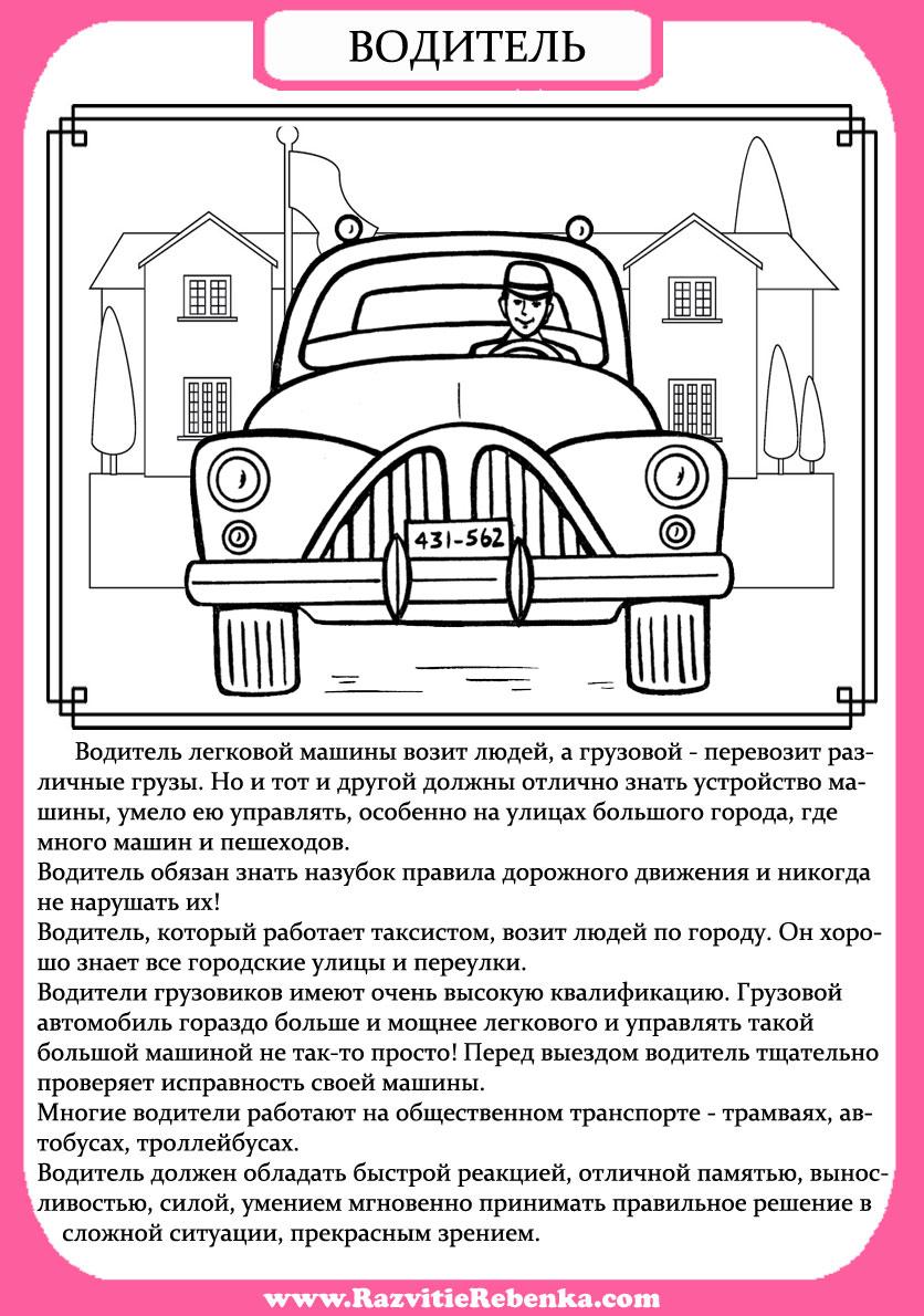 Реферат на тему профессия водитель 4239