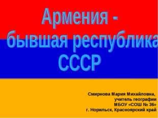 Смирнова Мария Михайловна, учитель географии МБОУ «СОШ № 36» г. Норильск, Кра