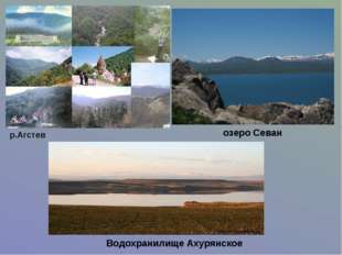 Водохранилище Ахурянское озеро Севан р.Агстев