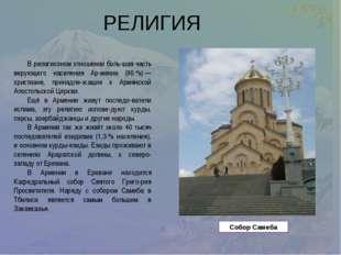 РЕЛИГИЯ В религиозном отношении боль-шая часть верующего населения Ар-мении (