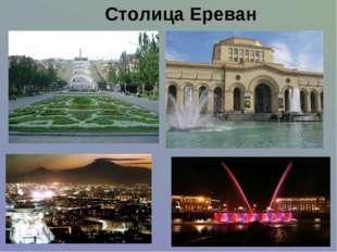 Столица Ереван