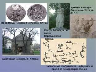 Тетрадрахма Тиграна II Великого, 52 г до н. э. Армянская церковь в Гливице На