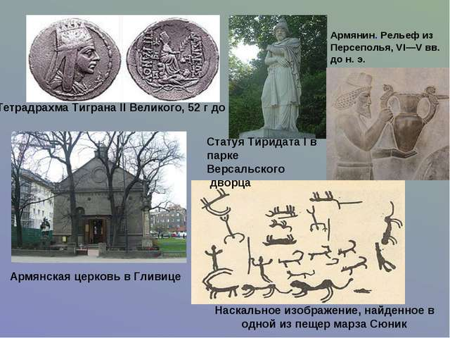 Тетрадрахма Тиграна II Великого, 52 г до н. э. Армянская церковь в Гливице На...