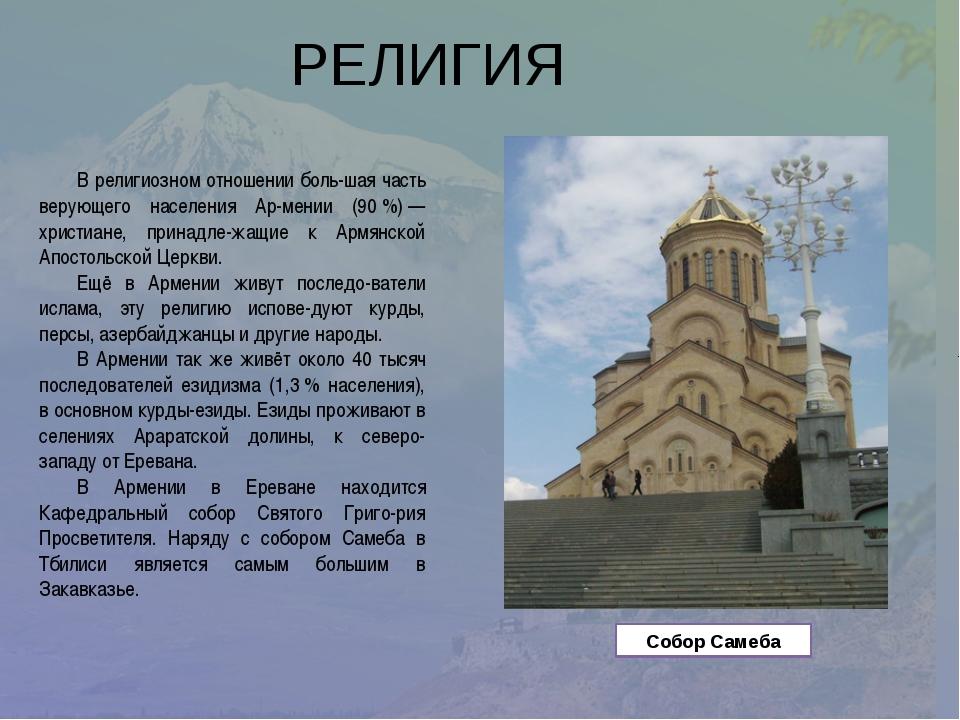 РЕЛИГИЯ В религиозном отношении боль-шая часть верующего населения Ар-мении (...
