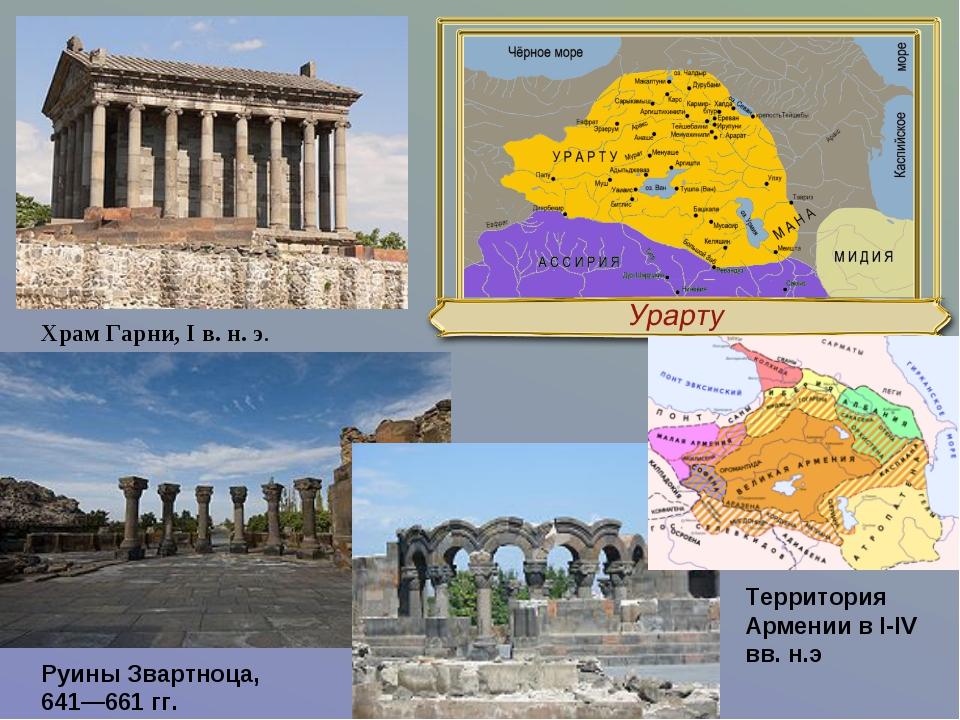 Храм Гарни, Iв. н.э. Руины Звартноца, 641—661гг. Территория Армении в I-IV...