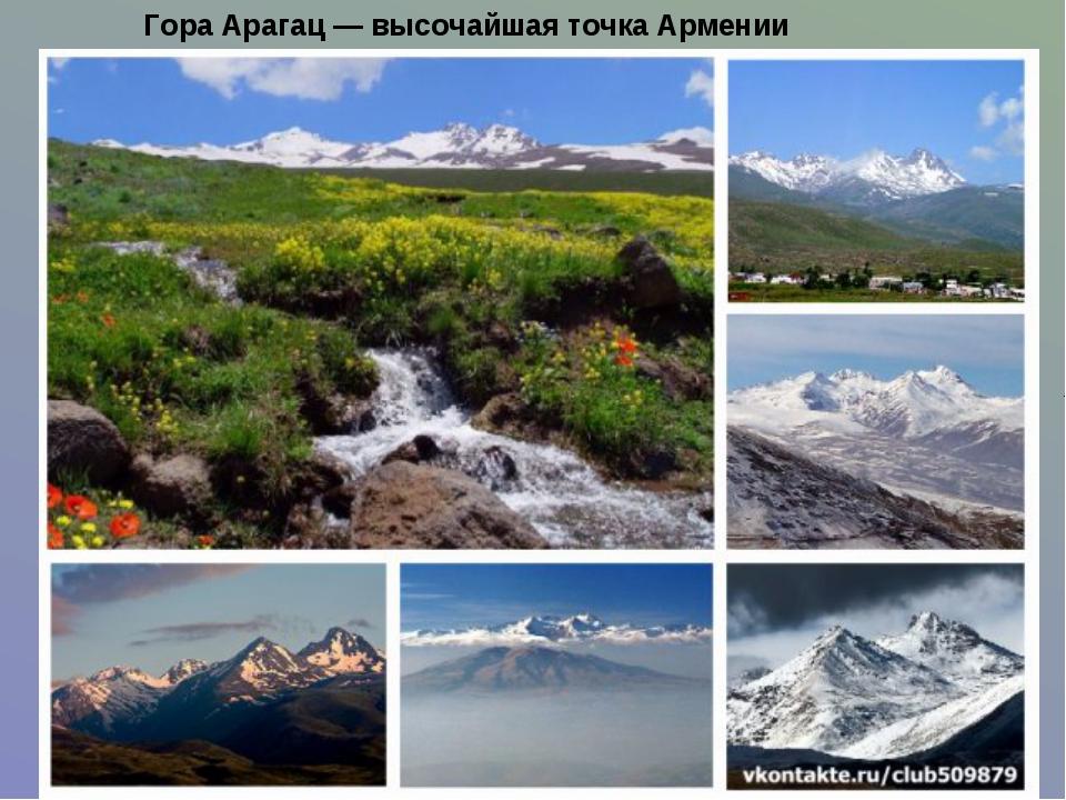 Гора Арагац — высочайшая точка Армении