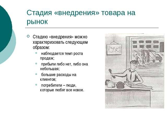 Стадия «внедрения» товара на рынок Стадию «внедрения» можно характеризовать с...