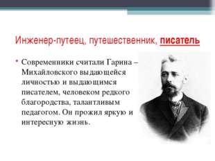 Инженер-путеец, путешественник, писатель Современники считали Гарина – Михайл