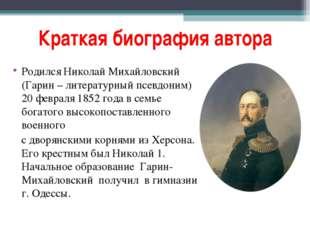 Краткая биография автора Родился Николай Михайловский (Гарин – литературный