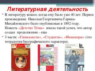 Литературная деятельность В литературу вошел, когда ему было уже 40 лет. Перв