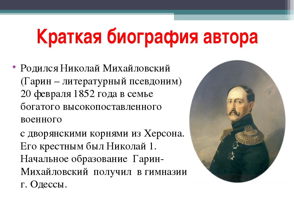 Краткая биография автора Родился Николай Михайловский (Гарин – литературный...