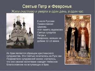 Святые Петр и Февронья. Жили счастливо и умерли в один день, в один час. 8 ию