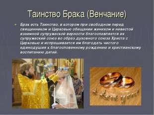 Таинство Брака (Венчание) Брак есть Таинство, в котором при свободном перед с