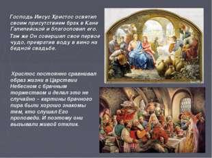 Господь Иисус Христос освятил своим присутствием брак в Кане Галилейской и б