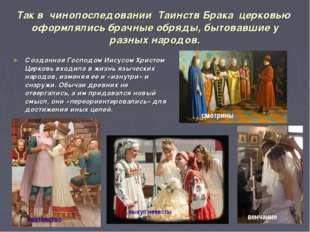 Так в чинопоследовании Таинств Брака церковью оформлялись брачные обряды, быт