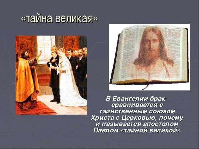 «тайна великая» В Евангелии брак сравнивается с таинственным союзом Христа с...