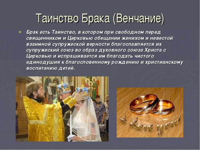 Таинство Брака (Венчание) Брак есть Таинство, в котором при свободном перед с...