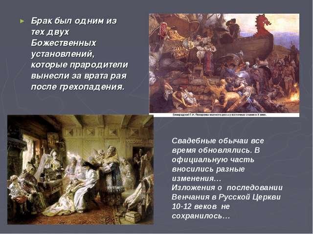 Брак был одним из тех двух Божественных установлений, которые прародители вын...
