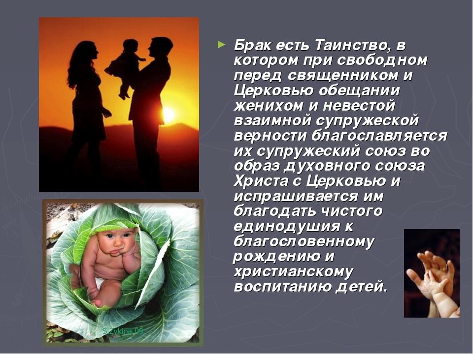 Брак есть Таинство, в котором при свободном перед священником и Церковью обещ...