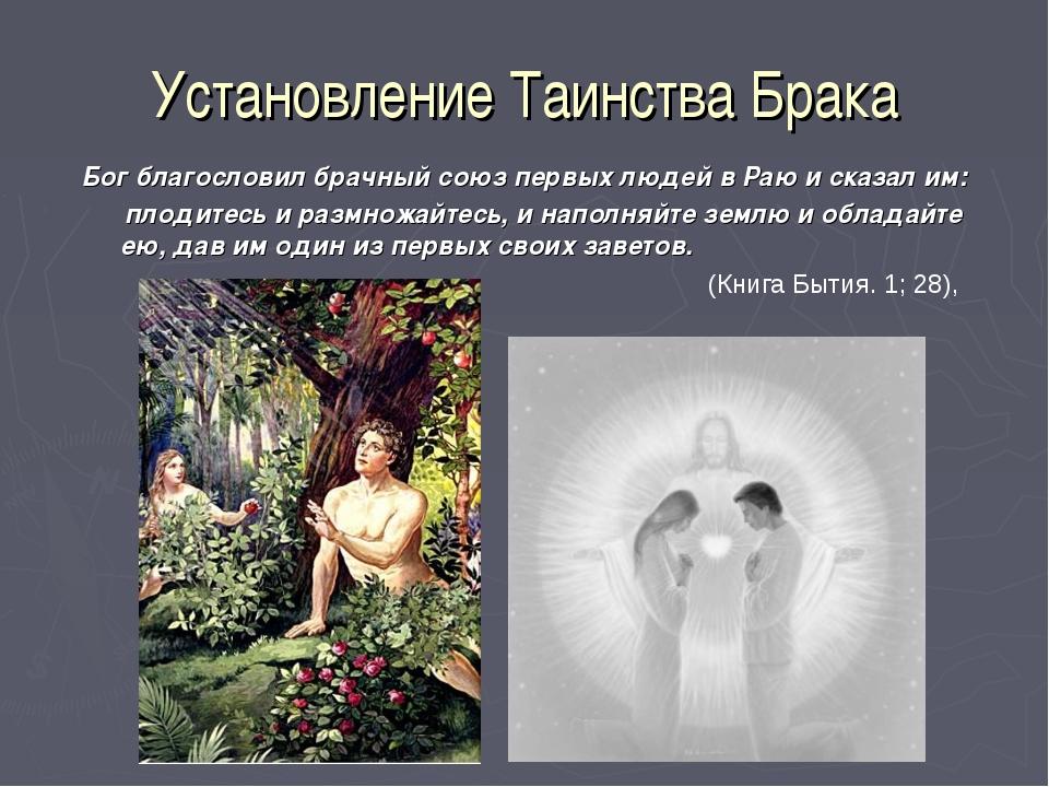 Установление Таинства Брака Бог благословил брачный союз первых людей в Раю и...