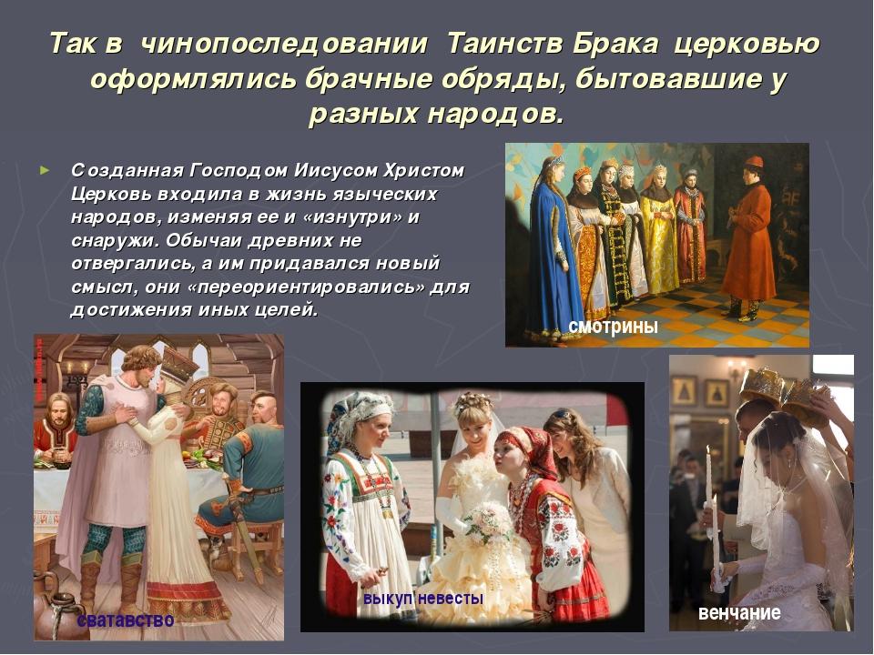 Так в чинопоследовании Таинств Брака церковью оформлялись брачные обряды, быт...
