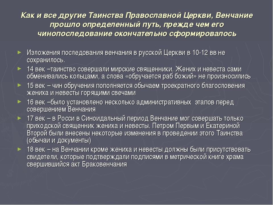 Как и все другие Таинства Православной Церкви, Венчание прошло определенный п...