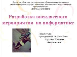 Кировское областное государственное образовательное автономное учреждение сре