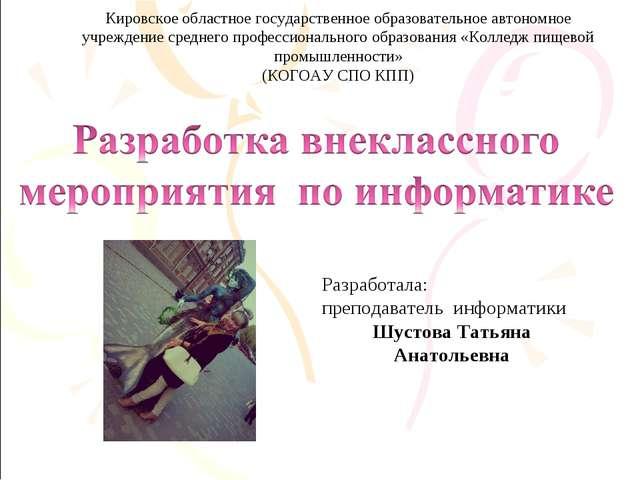 Кировское областное государственное образовательное автономное учреждение сре...