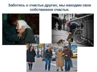 Заботясь о счастье других, мы находим свое собственное счастье.