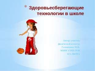 Автор: учитель физической культур Головченко М.Б. МБОУ СОШ №34 пгт. Джубга З