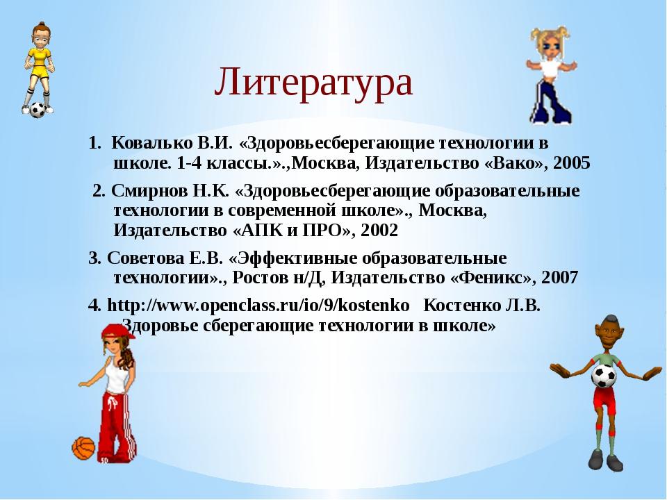 1.Ковалько В.И. «Здоровьесберегающие технологии в школе. 1-4 классы.».,Моск...