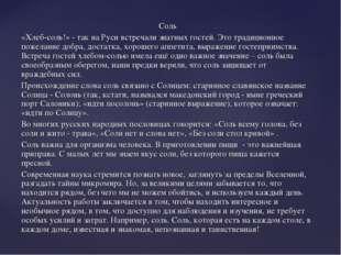 Соль «Хлеб-соль!» - так на Руси встречали знатных гостей. Это традиционное п