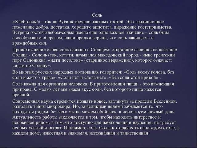 Соль «Хлеб-соль!» - так на Руси встречали знатных гостей. Это традиционное п...