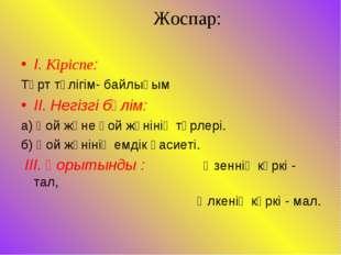 Жоспар: I. Кіріспе: Төрт түлігім- байлығым II. Негізгі бөлім: а) Қой және қой