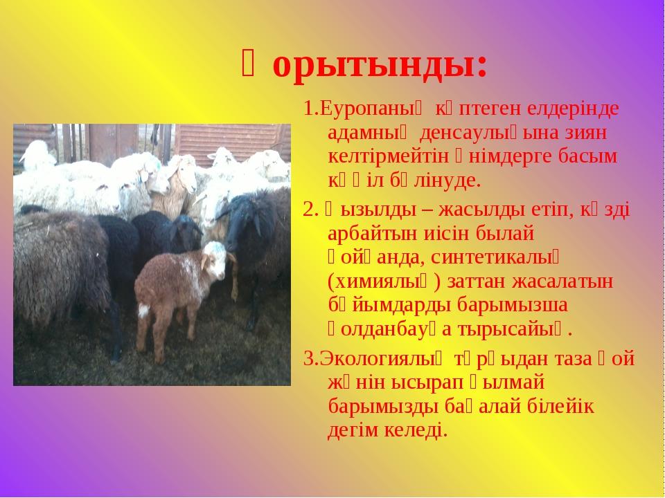 Қорытынды: 1.Еуропаның көптеген елдерінде адамның денсаулығына зиян келтірмей...