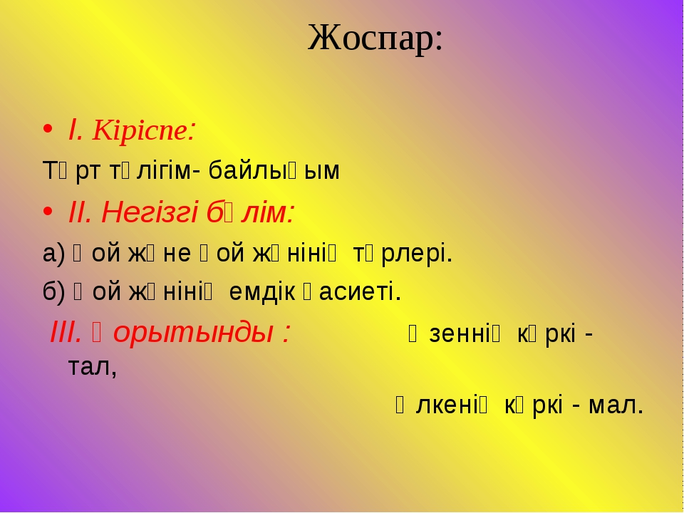 Жоспар: I. Кіріспе: Төрт түлігім- байлығым II. Негізгі бөлім: а) Қой және қой...