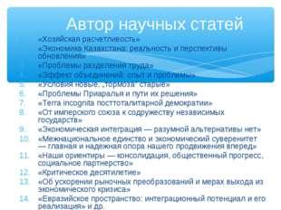 «Хозяйская расчетливость» «Экономика Казахстана: реальность и перспективы обн