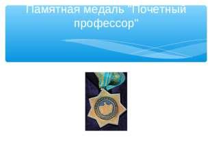 """Памятная медаль """"Почетный профессор"""""""