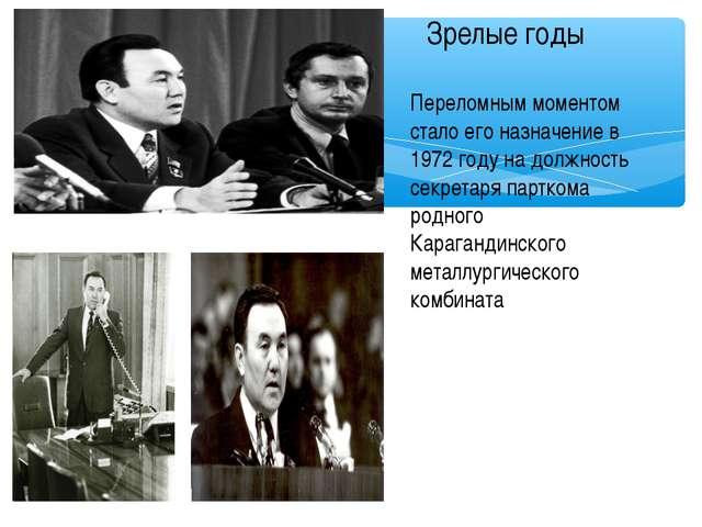 Зрелые годы Переломным моментом стало его назначение в 1972 году на должност...