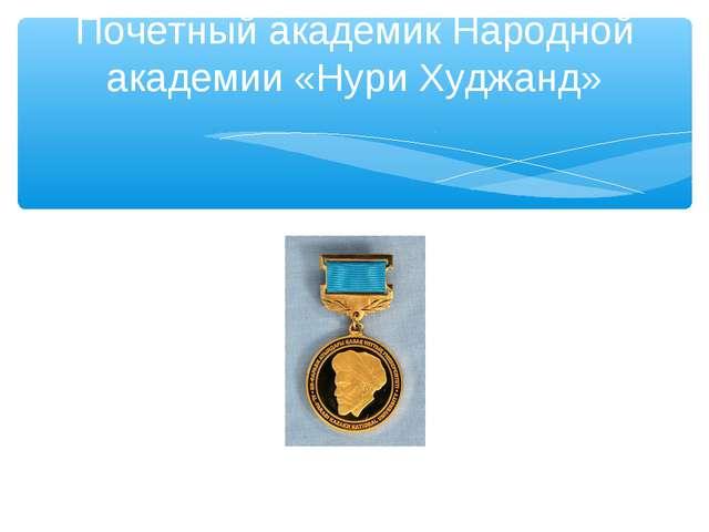 Почетный академик Народной академии «Нури Худжанд»