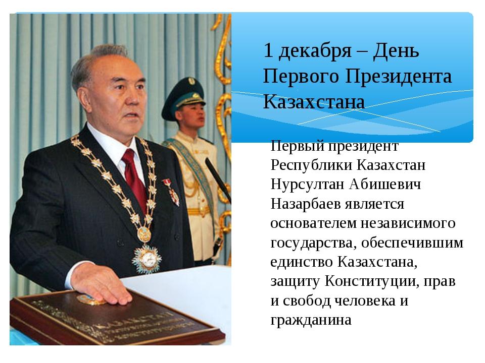 1 декабря – День Первого Президента Казахстана Первый президент Республики Ка...