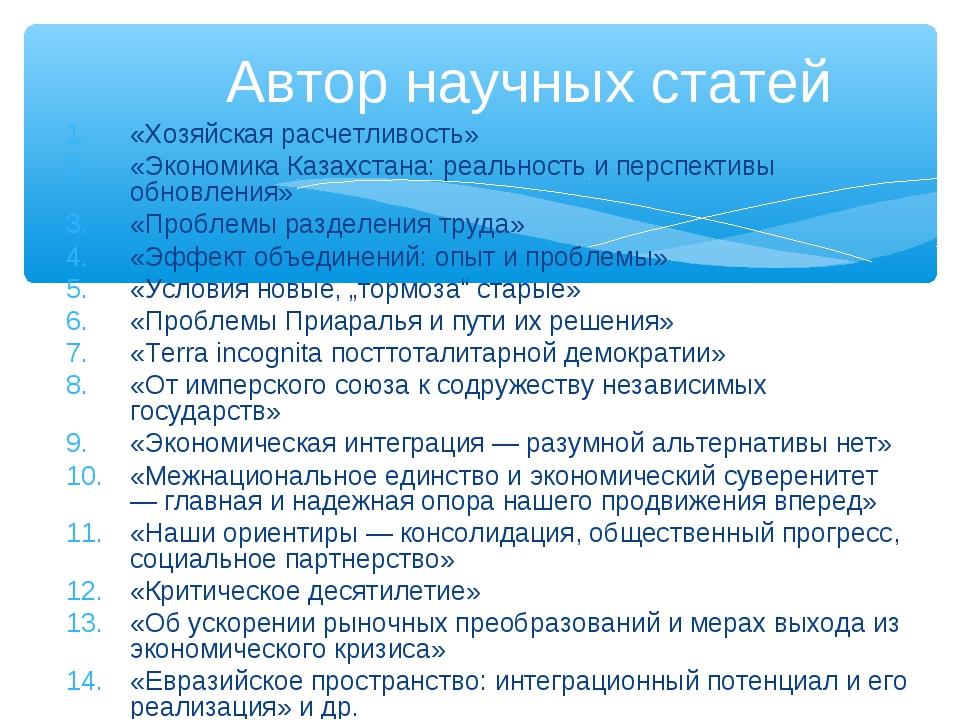 «Хозяйская расчетливость» «Экономика Казахстана: реальность и перспективы обн...