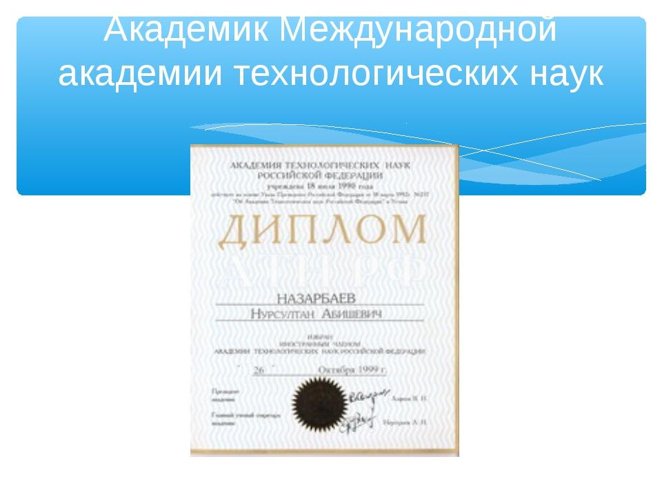 Академик Международной академии технологических наук