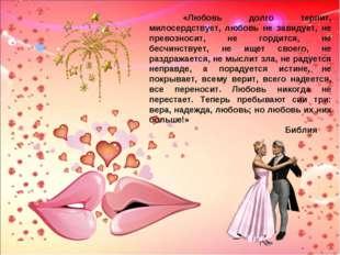 «Любовь долго терпит, милосердствует, любовь не завидует, не превозносит, не