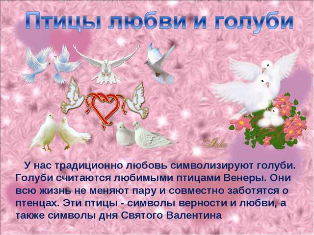 У нас традиционно любовь символизируют голуби. Голуби считаются любимыми пти...