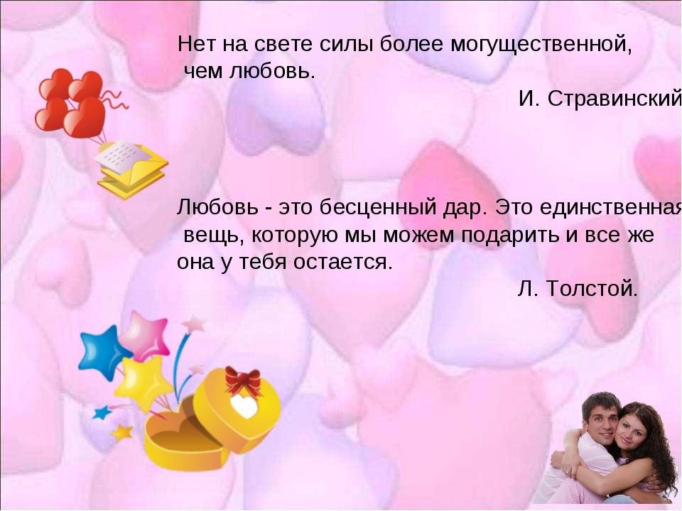 Нет на свете силы более могущественной, чем любовь. И. Стравинский Любов...