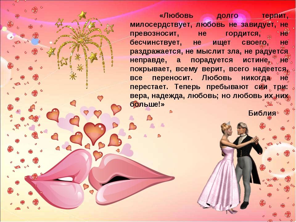 «Любовь долго терпит, милосердствует, любовь не завидует, не превозносит, не...