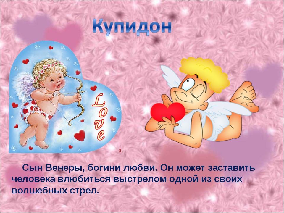 Сын Венеры, богини любви. Он может заставить человека влюбиться выстрелом од...