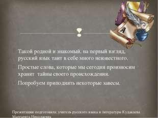 Такой родной и знакомый, на первый взгляд, русский язык таит в себе много неи